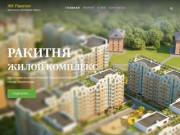Независимый сайт жителей ЖК Ракитня | Московская область | Звенигород