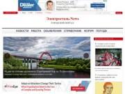 Электросталь-News