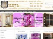 Интернет-магазин мебели «Князь» (Украина, Ровненская область, Костополь)