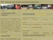 Грунтовые насосы, песковые насосы - ОАО Баймакский литейно-механический завод