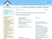 """Интернет-магазин """"""""Новые технологии"""" — сантехника, отопление, канализация"""