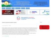 Государственное бюджетное учреждение здравоохранения Республики Башкортостан Белебеевская