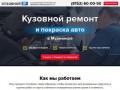 Кузовной51.рф — Кузовной ремонт и покраска авто в Мурманске: любая марка, любая сложность - Кузовной51