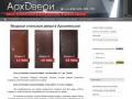 АрхДвери - Стальные двери, Архангельск