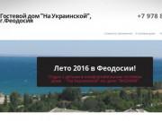 Гостевой дом `На Украинской`.Отдых в Феодосии!