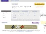 Покупка, продажа, аренда и обмен недвижимости в Шиханах (город Шиханы, Саратовская область, Россия)