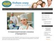 Стоматология г. Рыбинск: имплантация, лечение зубов - стоматологическая клиника Приоритет, цены