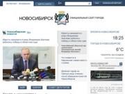 Официальный сайт города Новосибирска