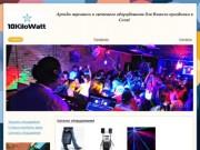 Аренда музыкального и светового оборудования для Вашего торжества в Сочи