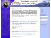 Сайт Тюменской Областной Федерации Айкидо | Путь Айкидо - путь к любви и гармонии!