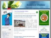 Кунгур Online