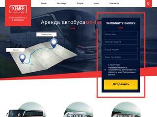 Аренда автобуса в Кемерово | КемеровоБас