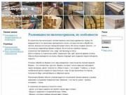 Пилорама в Воскресенске | Пиломатериалы и распил леса