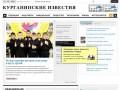 """Сайт газеты """"Курганинские известия"""""""