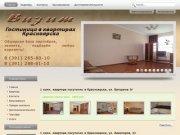 Квартиры посуточно в Красноярске (Аренда на сутки Красноярск, 8 (391) 285-80-10)