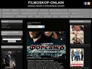 Filmoskop-onlain - Сайт фильмов онлайн