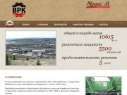 «Вагоноремонтное предприятие в г. Хилок» («ВРП Хилок»)