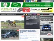 Неофициальный сайт города Кургана Курганской области (Курган и Курганская область - новости, объявления, форум города Кургана)