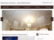Натяжные потолки в Ивантеевке по низкой цене с установкой в компании «Натяжные потолки Ивантеевка»