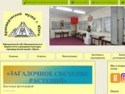 Краеведческий музей  г