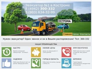 Эвакуатор №1 в Костроме
