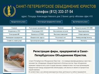 Санкт-Петербургское Объеденение Юристов - регистрация фирм, предприятий и другие юридические услуги