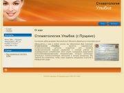 Стоматология Улыбка Пущино