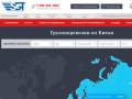 «Sino Grant Trading Limited»- транспортно-экспедиторская компания (Россия, Московская область, Москва)