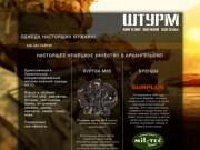 ШТУРМ - cпециализированный магазин военной одежды в Архангельске (MІL-TEC, Surplus, немецкая военная одежда, КУРТКА M65, камуфляж, ботинки, тактические брюки, штурмовые рюкзаки, шапки, перчатки, ремни, сумки, ножи, производство Германия)