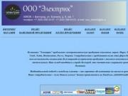"""ООО """"Электрик""""  Продажа низковольтного оборудования и электротехнической продукции в Белгороде"""