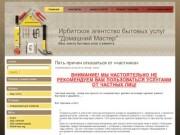 """Ирбитское агентство бытовых услуг """"Домашний Мастер"""""""
