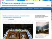 Максатихинское Благочиние Бежецкой и Весьегонской епархии Тверской Митрополии