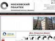Коломенский институт филиал Московского политехнического университета