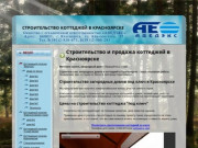Строительство и продажа коттеджей в Красноярске (Россия, Красноярский край, Красноярск)