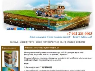 Бурение скважин на воду в г. Саранск и Республике Мордовия