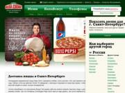 заказ и доставка пиццы в Санкт-Петербурге (Россия, Ленинградская область, Санкт-Петербург)
