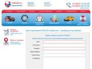 КАСКО в Иркутске: расчитать стоимость (цена) машины каско на год