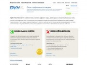 Digital Video Network (DVN) - сеть цифрового видео