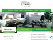 Риелторские услуги Недвижимость Юридические услуги - РЕГИОН г. Наро-Фоминск