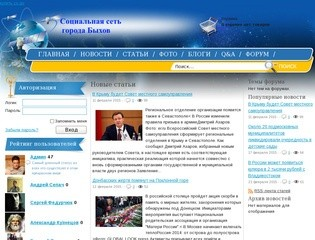 Социальная сеть города Быхов