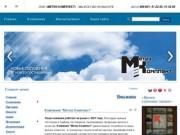 Метиз Комплект - Хабаровск, Болты, гайки, винты, шайбы, гвозди