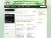 Госкомитет по делам молодежи и спорту Республики Абхазия