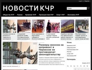 Свежие новости Карачаево-Черкесской республики сегодня онлайн, новости КЧР