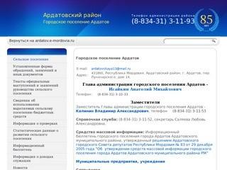 Gp-ardatov.ardatov.e-mordovia.ru
