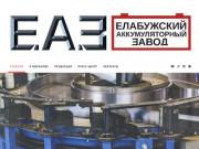 Елабужский аккумуляторный завод | Производство АКБ