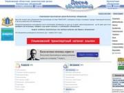 Ульяновская транспортная доска бесплатных объявлений. (Россия, Ульяновская область, Ульяновск)