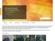 ООО «Промсервис» | Производство нестандартных металлоконструкций, деталей машин и механизмов