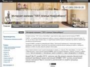 """""""Интернет-магазин """"1001 платье Новосибирск"""""""""""