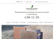 Инновационная тротуарная плитка,брусчатка,черепица,бордюр от производителя в городе Сыктывкар