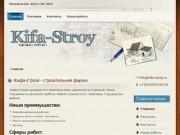 Сайт компании Кифа-Строй